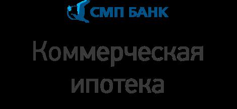 СМП Банк коммерческая ипотека