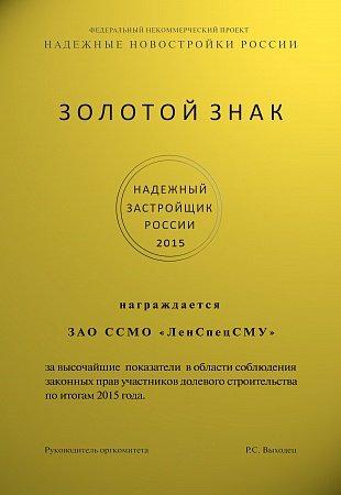Надежный застройщик России 2015