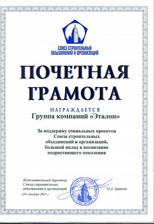 Почетная грамота Союза строительных объединений и организаций 2015