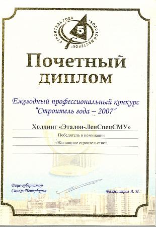 Строитель года 2007 - победитель в номинации жилищное строительство