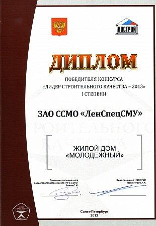 Лидер строительного качества 2013