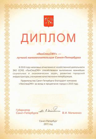 Лучший Налогоплательщик Санкт-Петербурга - 2010