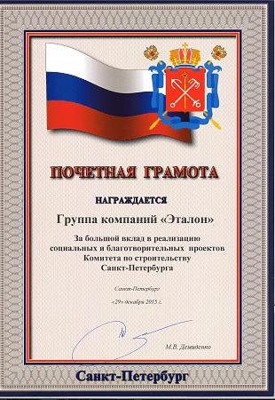 Почетная грамота Комитета по строительству Санкт-Петербурга 2015