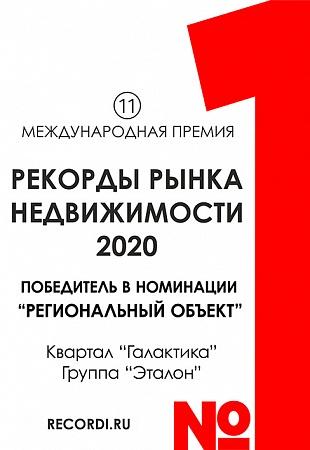 """Рекорды рынка недвижимости: победитель в номинации """"Региональный объект"""""""