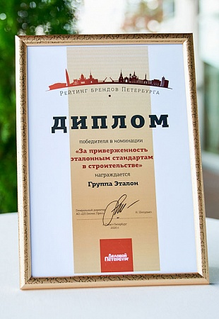«Деловой Петербург»: За приверженность эталонным стандартам в строительстве
