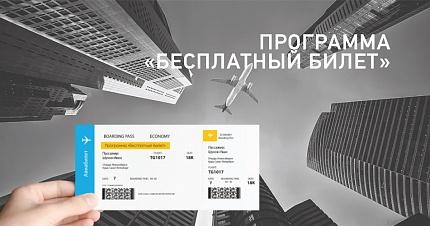 Программа «Бесплатный билет»