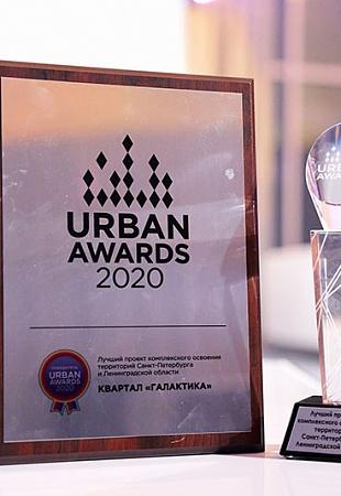 Квартал «Галактика» - Лучший проект комплексного освоения территории Санкт-Петербурга и Ленинградской области