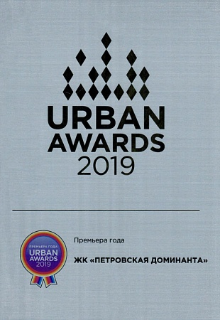 Urban Awards: Премьера года – «Петровская Доминанта»