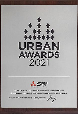 Награда от Mitsubishi electric За применение современных технологий в строительстве
