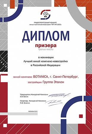 ТОП ЖК-2021: Лучший жилой комплекс-новостройка в РФ - ЖК Botanica